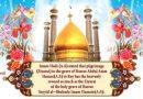 Birth of Hazrat Abdul Azim Hasani PBUH