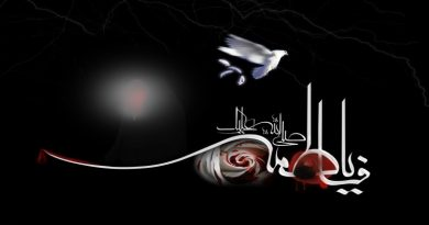 Anniversary of the martyrdom of Lady Fatemeh (S.A)