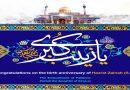 Birth of Hazrat Zainab, peace be upon him, and Nurse's Day
