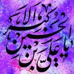 Happy birth of Hazrat Ali Akbar (AS)