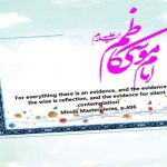 Birth of Imam Musa Kazem (as)