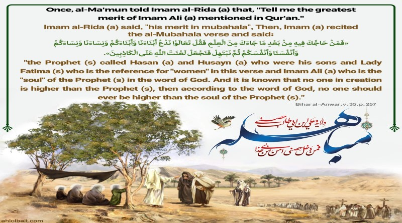 The day of Mubahila, the Prophet of Islam, peace and blessings of God be upon him