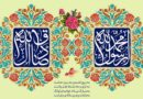 جشن میلاد حضرت رسول اکرم صلی الله علیه و آله و سلم و امام جعفر صادق علیه السلام