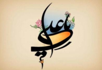جشن میلاد امیر المؤمنین علیه السلام