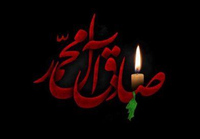 مراسم سوگواری شهادت امام جعفر صادق علیه السلام
