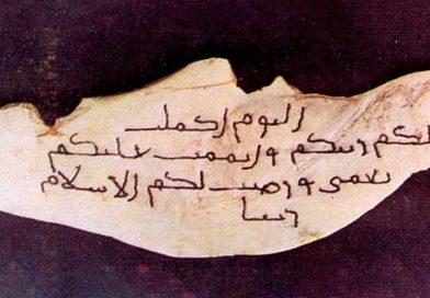 آیه اکمال دین چیست؟ آیا این آیه مربوط به حضرت على علیه السلام است؟