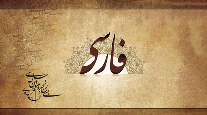 انجمن آموزش زبان فارسی مسجد امام علی (علیه السّلام)