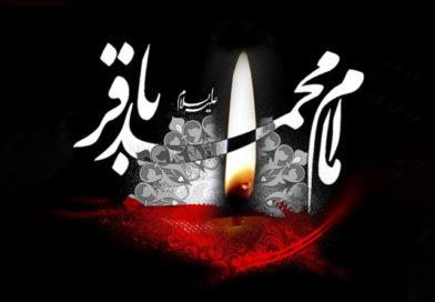 مراسم عزاداری شهادت امام محمد باقر علیه السلام
