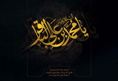 زندگی نامه امام محمد باقر علیه السلام