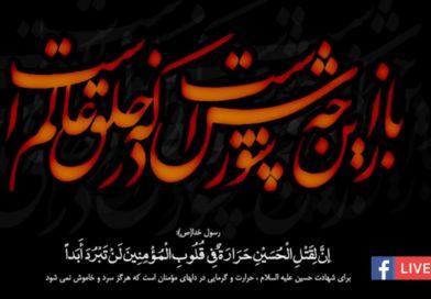 پخش زنده مراسم عزاداری امام حسین علیه السلام