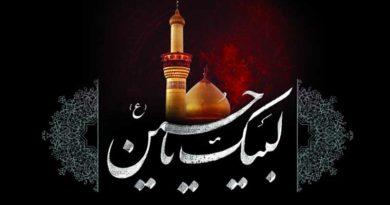 مراسم سوگواری ابا عبد الله الحسین علیه السلام