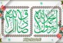 ویژه نامه ولادت حضرت محمد (ص) و امام صادق (ع)