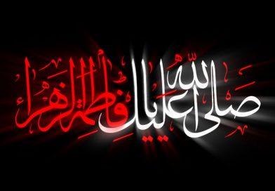 عظمت حضرت زهرا سلام الله علیها (1)