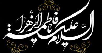 عظمت حضرت زهرا سلام الله علیها (2)
