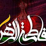 عظمت حضرت زهرا سلام الله علیها (3)