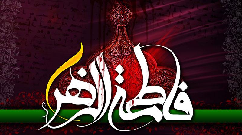 شهادت حضرت زهرا سلام الله غلیها