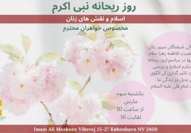 روز ريحانه نبى اكرم سلام الله علیهما
