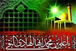 امام علی النقی الهادی علیه السلام