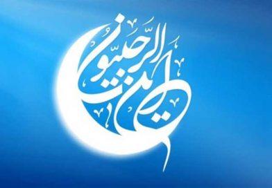 فضیلت و اعمال ماه مبارك رجب