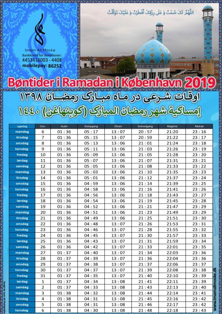 اوقات شرعی ماه مبارک رمضان - 2019
