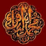 سیری در سیره امام محمد باقر (علیه السلام)