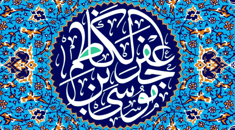 برگی از سیره عملی امام کاظم علیه السلام