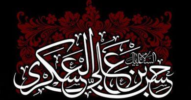 مراسم سوگواری شهادت امام حسن عسکری علیه السلام