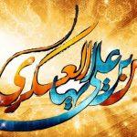حکایاتی شگرف از امام حسن عسکری علیه السلام