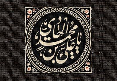 شهادت امام هادی علیه السلام تسلیت باد.