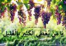 دعای هر روز ماه رجب