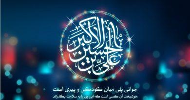 میلاد حضرت علی اکبر علیه السلام و روز جوان مبارک!