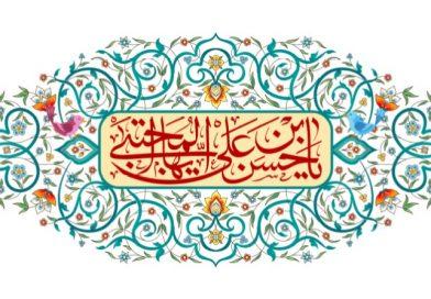 سالروز ولادت امام حسن مجتبی علیه السلام مبارک باد!