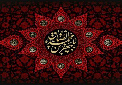سخنرانی آیت الله مظاهری در مورد فضائل امام صادق علیه السلام