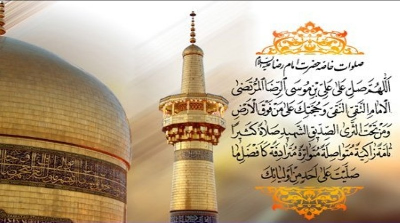 جشن میلاد علی بن موسی الرضا علیه السلام