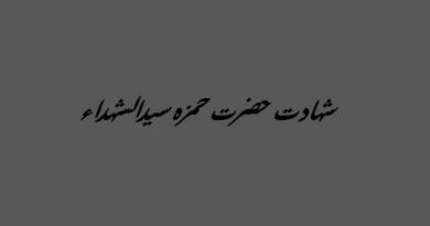 شهادت حضرت حمزه سید الشهداء