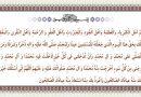 برگزاری نماز پر فضیلت عید قربان
