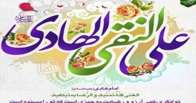 ولادت با سعادت امام هادی علیه السلام