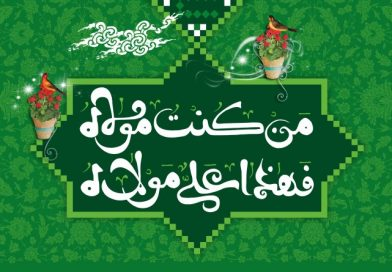 توصیه های امام رضا علیه السلام برای بزرگداشت روز عید غدیرخم