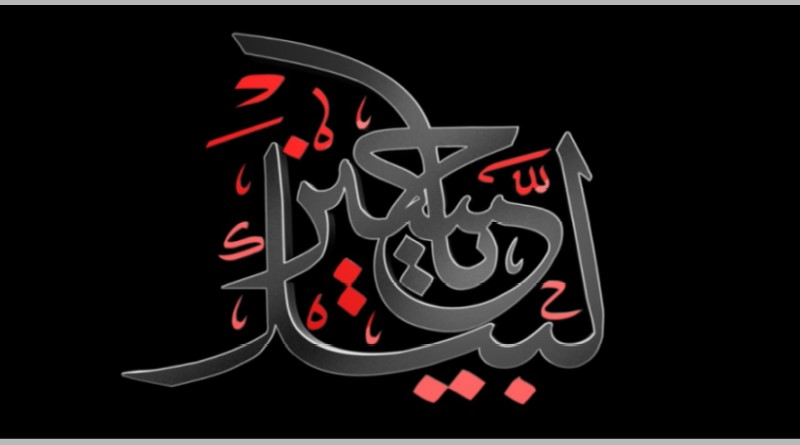 تصاویر مراسم سوگواری حضرت اباعبدالله الحسین علیه السلام