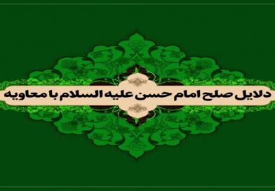 دلایل صلح امام حسن علیه السلام با معاویه