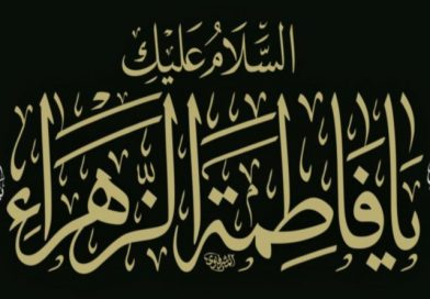متن کامل زیارتنامه حضرت فاطمه زهرا(سلام الله علیها)