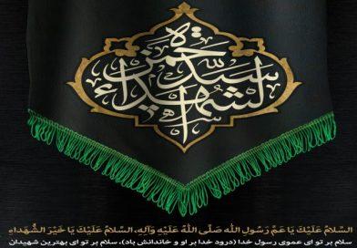 شهادت حضرت حمزه سيدالشهداء علیه السلام